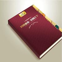 房产楼书印刷 楼书设计制作