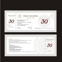 代金券 促销抵用票设计印刷