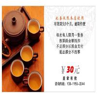 茶楼优惠券