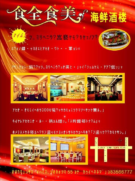 本文标题:酒店宣传单设计欣赏
